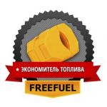 Экономитель топлива FreeFuel 2 оптом