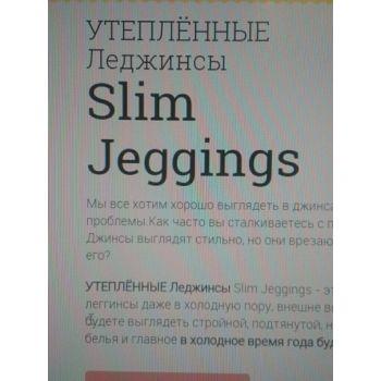 Леджинсы Slim Jeggings оптом