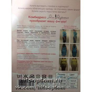 Корректирующее белье  (комбидресс) slim shapewear оптом